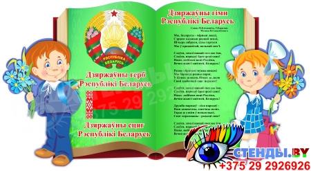Стенд Герб, Гимн, Флаг Республики Беларусь на зеленом фоне книги с клипартом мальчика и девочки 660*360 мм
