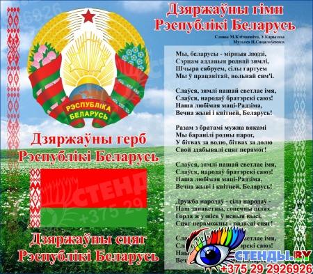 Стенд Герб, Гимн, Флаг Республики Беларусь с Национальным пейзажем 515*450мм