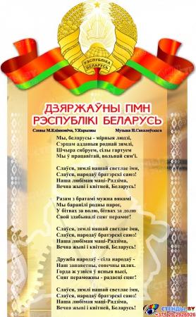 Комплект стендов Герб, Гимн, Флаг Республики Беларусь  в цветах стенда по физике 500*305мм Изображение #1