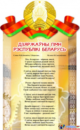 Комплект стендов Герб, Гимн, Флаг Республики Беларусь  в цветах стенда по физике 500*305мм Изображение #2