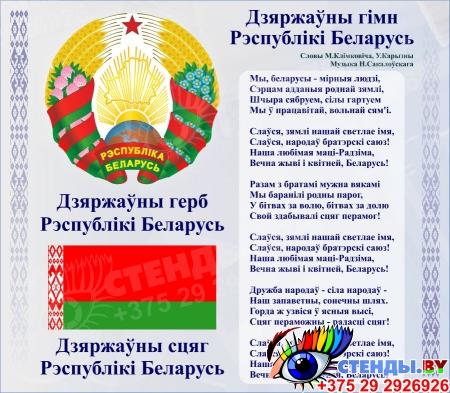 Стенд Герб, Гимн, Флаг Республики Беларусь Синий 515*450мм