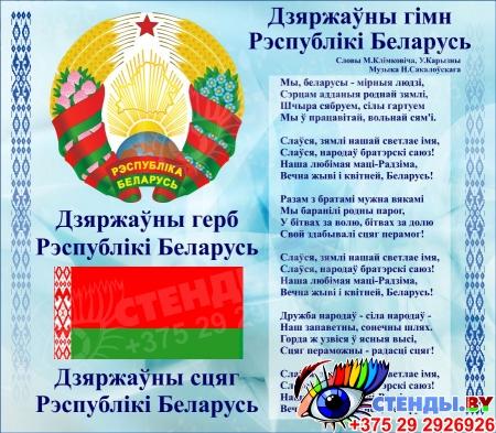 Стенд Герб, Гимн, Флаг Республики Беларусь Светло-Голубой 515*450мм