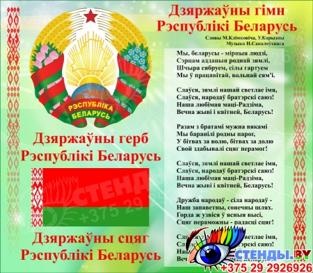 Стенд Герб, Гимн, Флаг Республики Беларусь Светло-Зеленый 515*450мм