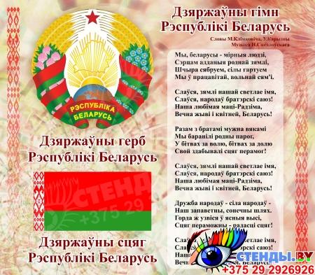 Стенд Герб, Гимн, Флаг Республики Беларусь Терракотовый 515*450мм
