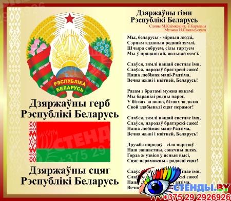 Стенд Герб, Гимн, Флаг Республики Беларусь в золотистых-коричневых тонах 515*450мм