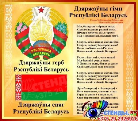 Стенд Герб, Гимн, Флаг Республики Беларусь в золотистых тонах 515*450мм