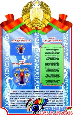 Стенд Герб, Гимн, Флаг Республики Беларусь (Вашего города) 1000*650 мм Изображение #2
