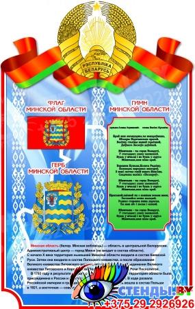 Стенд Герб, Гимн, Флаг Республики Беларусь (Вашего города) 1000*650 мм Изображение #3