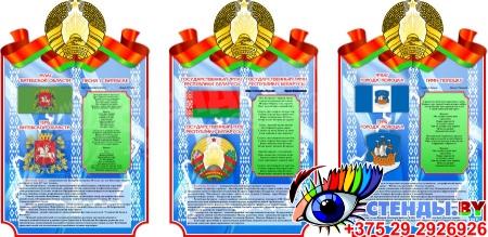 Стенд Герб, Гимн, Флаг Республики Беларусь (Вашего города) 1000*650 мм