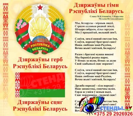 Стенд Герб, Гимн, Флаг Республики Беларусь Желтый 515*450 мм