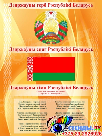 Стенд Герб, Гимн, Флаг Республики Беларусь золотисто-оранжевый 600*800мм