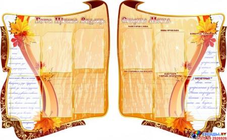 Стенд Гэта цiкава ведаць скарбы мовы в стиле Осень на 2 крыла для кабинета белорусского языка 1710 х1060 мм