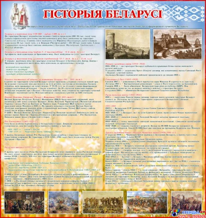 Стенд Гiсторыя Беларусi 900*960 мм