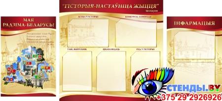 Стенд Гiсторыя-настаўнiца жыцця в кабинет истории в золотисто-бордовых тонах 1700*770 мм