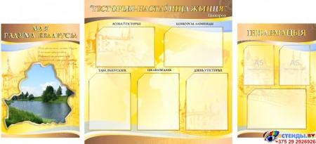 Стенд  Гiсторыя - настаўнiца жыцця в кабинет истории золотисто-коричневый  1700*770мм