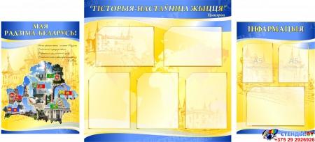 Стенд  Гiсторыя - настаўнiца жыцця в кабинет истории золотисто-синих тонах 1700*770мм