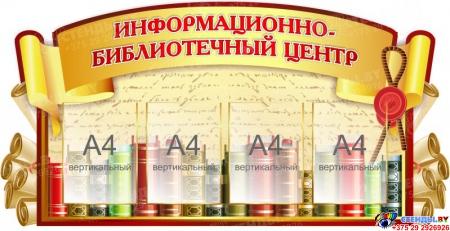 Стенд Информационно-библиотечный вестник в золотистых тонах 1340*690 мм