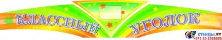 Стенд Классный уголок фигурный в  золотисто-зелёных тонах 1650*950мм Изображение #1