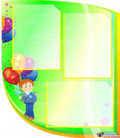 Стенд Классный уголок фигурный в  золотисто-зелёных тонах 1650*950мм Изображение #2