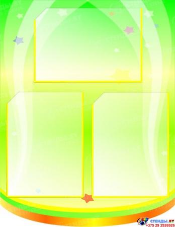 Стенд Классный уголок фигурный в  золотисто-зелёных тонах 1650*950мм Изображение #4