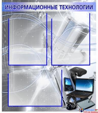 Стенд Информационные технологии в стальных тонах 650*550мм