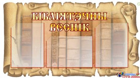 Стенд информационный Бiблiятэчны веснiк  910*500мм