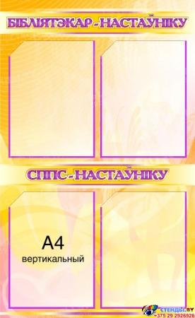 Стенд информационный Бiблiятэкар i СППС настаўнiку в желто-фиолетовых тонах 510*830мм