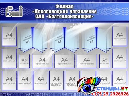 Стенд информационный для организации с логотипом в серо-синих тонах 2000*1490 мм