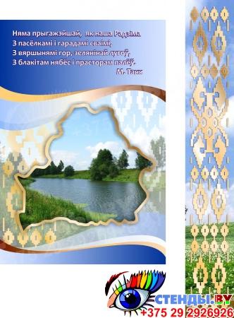 Стенд информационный Государственная символика Беларуси в золотисто-голубых тонах 1800*880мм Изображение #3