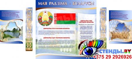 Стенд информационный Государственная символика Беларуси в золотисто-голубых тонах 1800*880мм