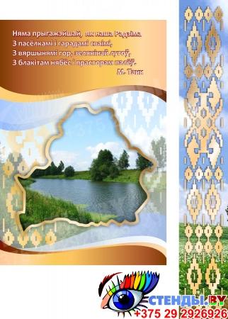 Стенд информационный Государственная символика Беларуси в золотисто-коричневых тонах 1800*880мм Изображение #3
