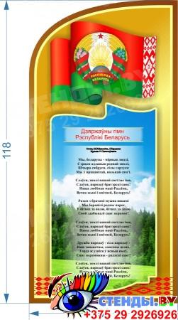 Стенд информационный Государственная символика Беларуси и Вашего города 1890*1300мм Изображение #1