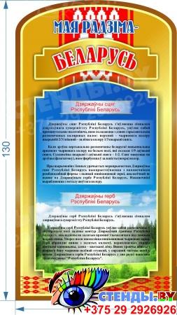 Стенд информационный Государственная символика Беларуси и Вашего города 1890*1300мм Изображение #2