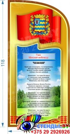 Стенд информационный Государственная символика Беларуси и Вашего города 1890*1300мм Изображение #3