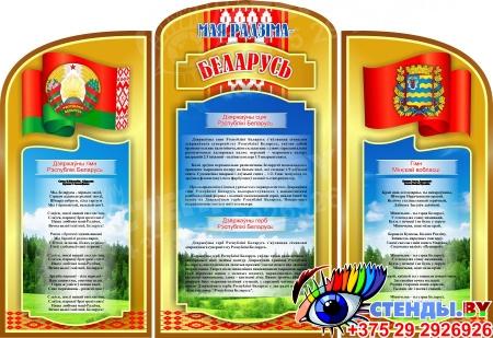 Стенд информационный Государственная символика Беларуси и Вашего города 1890*1300мм