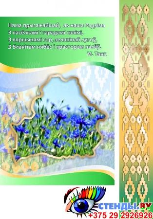 Стенд информационный Государственная символика Беларуси в зеленых тонах 1800*880мм Изображение #3