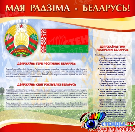 Стенд информационный Государственная символика Беларуси в золотисто-бордовых  тонах  1800*880мм Изображение #2