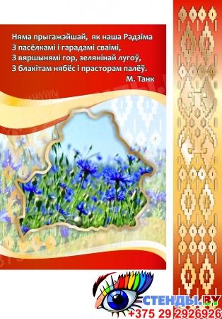 Стенд информационный Государственная символика Беларуси в золотисто-бордовых  тонах  1800*880мм Изображение #3