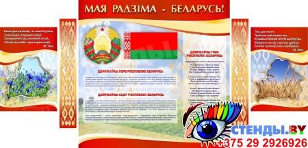 Стенд информационный Государственная символика Беларуси в золотисто-бордовых  тонах  1800*880мм