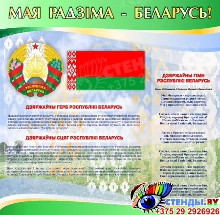 Стенд информационный Мая Радзiма - Беларусь! с символикой Республики Беларусь зеленый большой  2150*880мм Изображение #2