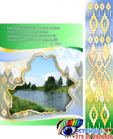 Стенд информационный Мая Радзiма - Беларусь! с символикой Республики Беларусь зеленый большой  2150*880мм Изображение #3