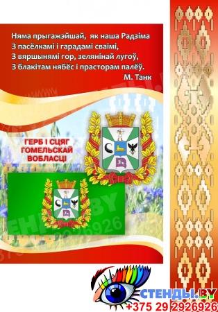 Стенд информационный с государственной символикой Республика Беларусь в золотисто-бордовых тонах  1800*880мм Изображение #1