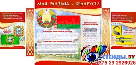Стенд информационный с государственной символикой Республика Беларусь в золотисто-бордовых тонах  1800*880мм