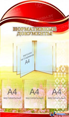 Стенд-композиция  Образовательная деятельность в золотисто-красных тонах с вертушкой 2220*1500мм Изображение #1