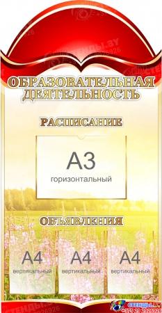 Стенд-композиция  Образовательная деятельность в золотисто-красных тонах с вертушкой 2220*1500мм Изображение #2