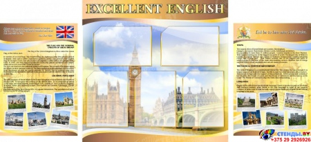 Стенд Информационный в кабинет английского языка в бежево-коричневых тонах с Биг Беном 1700*770мм