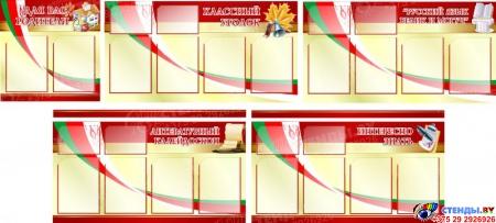 Стенд Литературный калейдоскоп в золотисто-красных тонах 1040*550мм Изображение #1