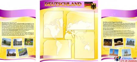 Стенд  Информационный в кабинет немецкого языка в золотисто-сиреневых тонах 1500*700мм