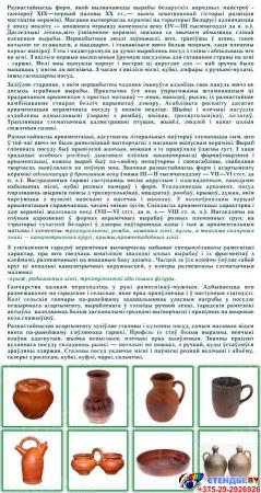Стенд Гiсторыя беларускай керамiкi 900*960 мм Изображение #1
