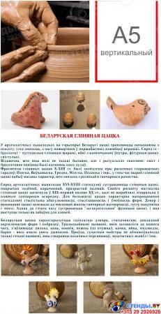 Стенд Гiсторыя беларускай керамiкi 900*960 мм Изображение #2